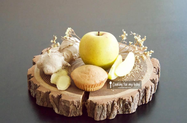 Recette de Muffin pomme gingembre pour bébé (sans lait, sans oeuf, dès 12 mois)